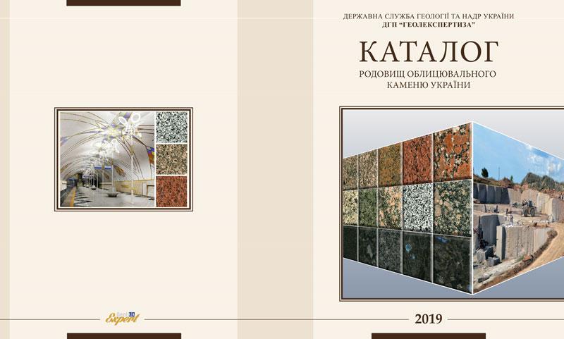 Catalog of deposits of facing stone of Ukraine